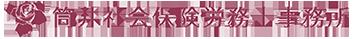 筒井社会保険労務士事務所